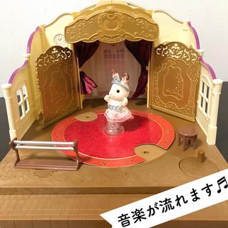 シルバニア ファミリー 森のバレエ劇場 人形付(ショコラウサギの女の子)