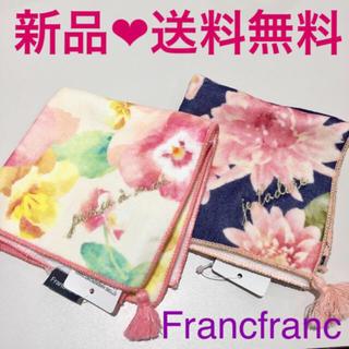Francfranc - 【Francfranc】 フランフラン タオルハンカチ2枚
