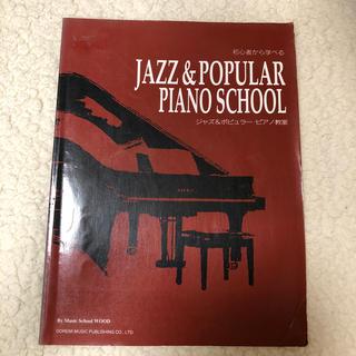 ピアノ楽譜♪JAZZ &ポピュラーピアノスクール