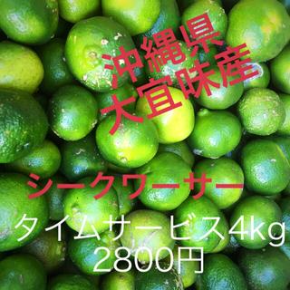 シークワーサー 4kg 大宜味村産