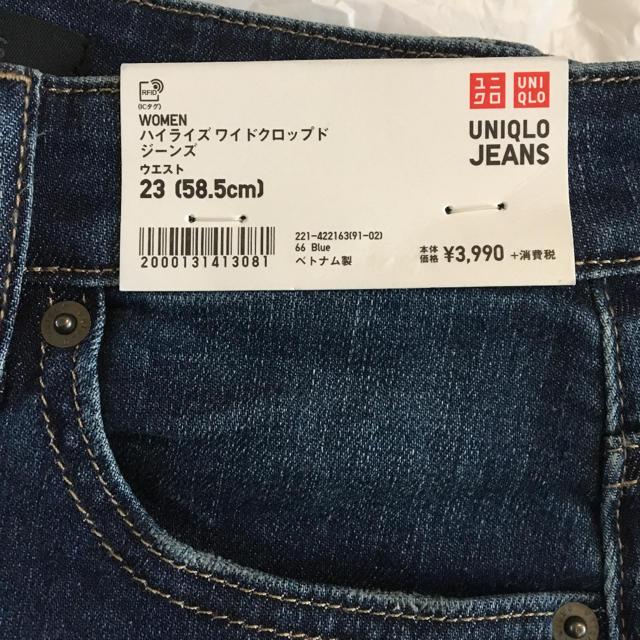 UNIQLO(ユニクロ)のユニクロ デニム ジーンズ ハイライズワイドクロップド ジーンズ レディースのパンツ(デニム/ジーンズ)の商品写真