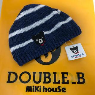 ミキハウス(mikihouse)の【新品・未使用】ミキハウス ダブルビー ニット帽 S(46-52)(帽子)