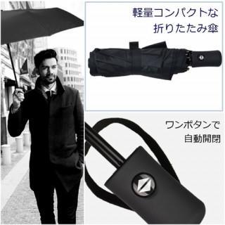 黒 自動開閉 折りたたみ傘 ワンタッチ 軽量 コンパクト 撥水加工 傘カバー付き(傘)