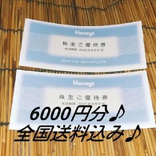 ハニーズ(HONEYS)のハニーズホールディングス 株主優待券 6000円分(ショッピング)