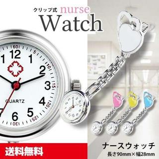 送料無料 ナースウォッチ ハート柄 クリップ式 逆さ文字盤 (腕時計)