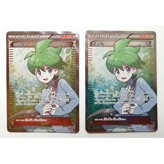 ポケモン - ミツル SR 2枚セット 1ED ポケモンカード サポート