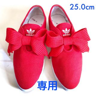 アディダス(adidas)の**専用**アディダス*adidas リレースロー 赤 25.0(スニーカー)