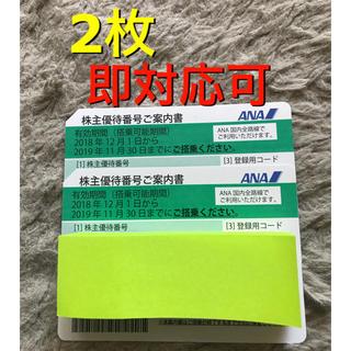 ANA(全日本空輸) - ANA 株主優待券 4枚 2019.11月末まで