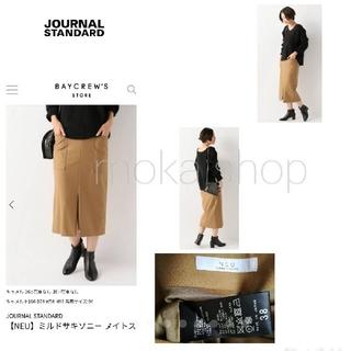 ジャーナルスタンダード(JOURNAL STANDARD)のジャーナルスタンダード 2018-19AW 日本製ミドルサキソニータイトスカート(ロングスカート)