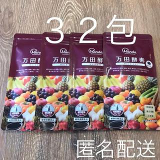 ☆新品未使用☆ 万田酵素 マルベリー 味 ペースト 32包分