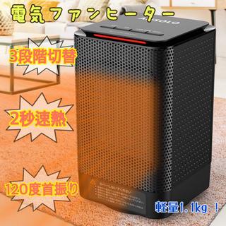 Panasonic - 大特価!PSE認証 電気ファンヒーター セラミックヒーター 小型ファンヒーター