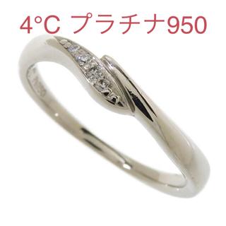 4℃ - 4°C プラチナ950  ダイヤモンドリング