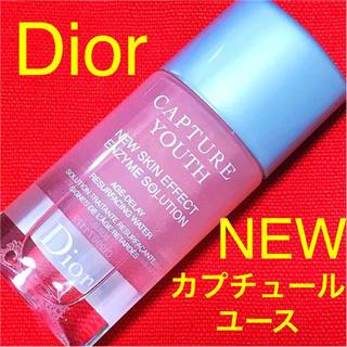 ディオール(Dior)の新品♡カプチュールユース☆エンザイムソリューション♡Dior ディオール(化粧水 / ローション)