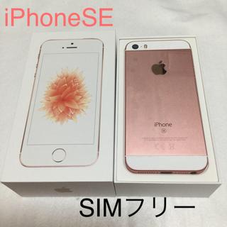 iPhone - iPhoneSE 32GB ローズゴールド SIMフリー(SIMロック解除品)