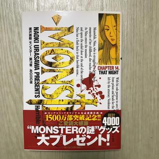 小学館 - MONSTER(14)