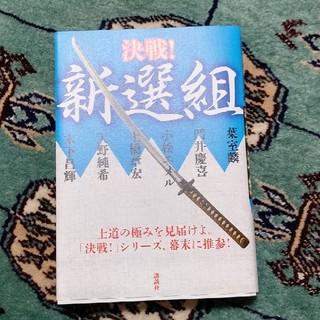 決戦!新選組(文学/小説)