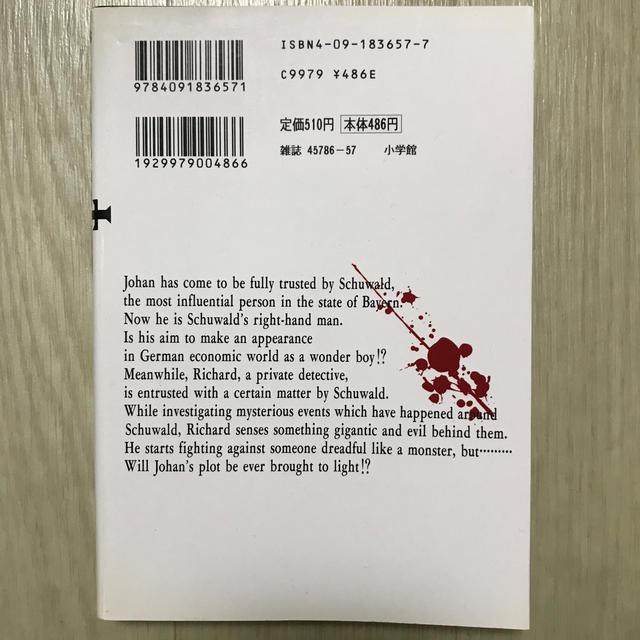 小学館(ショウガクカン)のMONSTER(7) エンタメ/ホビーの漫画(青年漫画)の商品写真