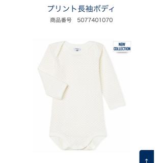 プチバトー(PETIT BATEAU)の新品 プチバトー 長袖ボディ 18m/81cm オフホワイト(肌着/下着)