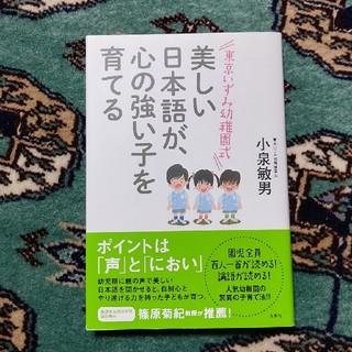 東京いずみ幼稚園式美しい日本語が、心の強い子を育てる(人文/社会)