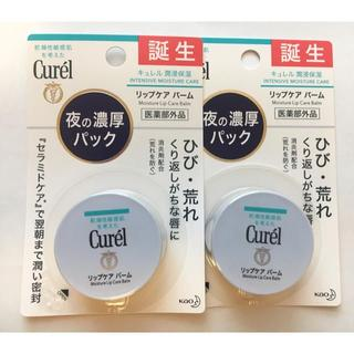 Curel - 2点 キュレル リップバーム