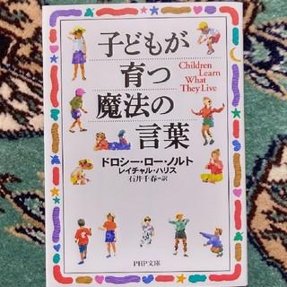 子どもが育つ魔法の言葉(住まい/暮らし/子育て)