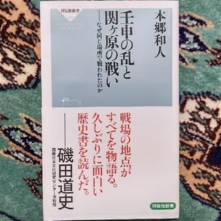 壬申の乱と関ヶ原の戦い(人文/社会)