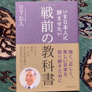 いま日本人に読ませたい「戦前の教科書」(人文/社会)