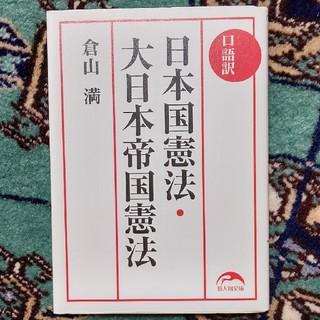 口語訳日本国憲法・大日本帝国憲法(人文/社会)