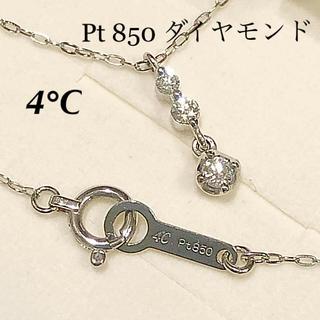 ヨンドシー(4℃)の4°C Pt850 スリーストーン ダイヤネックレス(ネックレス)