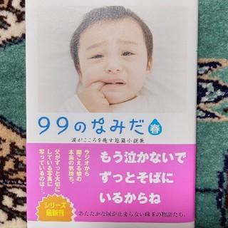 99のなみだ・春(文学/小説)
