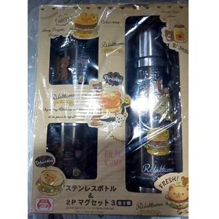 サンエックス(サンエックス)のリラックマ マグカップ2個付きステンレスボトル(水筒)(水筒)