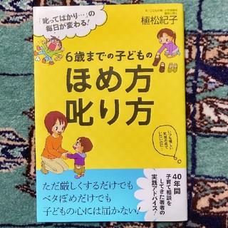 6歳までの子どものほめ方叱り方(人文/社会)