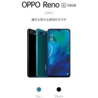 ☆値下げ☆OPPO Reno A 128G Blue(ブルー)