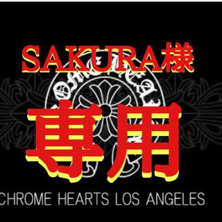 クロムハーツ(Chrome Hearts)のSAKURA様専用 二個 セット ショッパー付き(菓子/デザート)