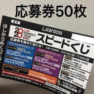 EXILE - ローソン★応募券