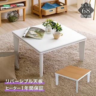カジュアルこたつ 68cm幅 正方形 リバーシブル 単品【Lumineige-ル