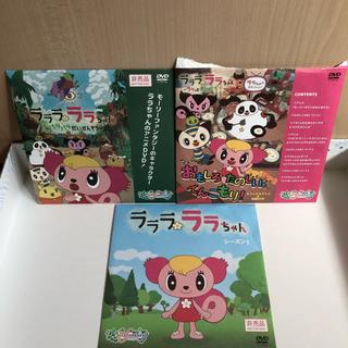 AEON - ララちゃん DVD