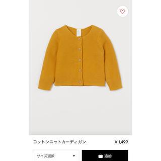 エイチアンドエム(H&M)のH &M ベビー  カーディガン新品未使用(カーディガン/ボレロ)