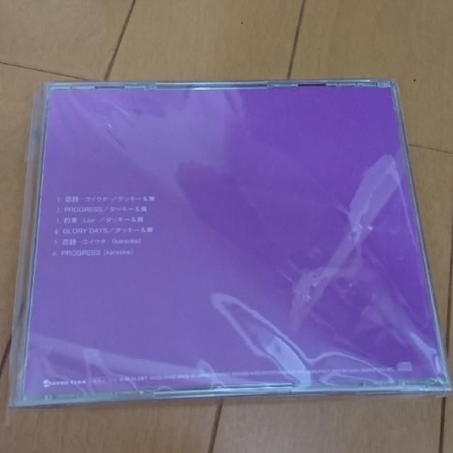 タッキー&翼(タッキーアンドツバサ)の恋詩ーコイウター/PROGRESS タッキー&翼 エンタメ/ホビーのCD(ポップス/ロック(邦楽))の商品写真
