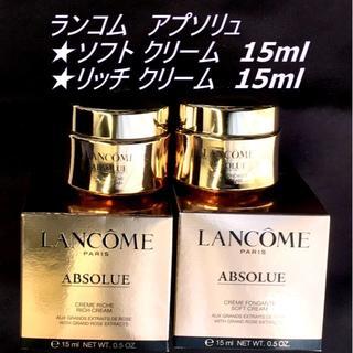 LANCOME - 2種★21060円分 ランコム アプソリュ ソフト クリーム &リッチ クリーム