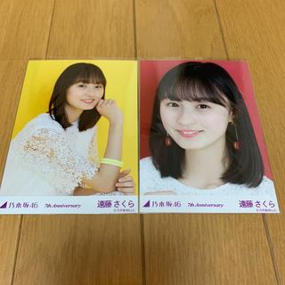乃木坂46 - 乃木坂46 遠藤さくら アニバーサリー 生写真2枚