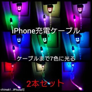 アイフォーン(iPhone)のiPhone充電ケーブル LED 1本で7色に光ります ライトニングケーブル(バッテリー/充電器)