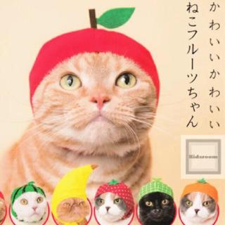 サンリオ - 【新品】猫かぶりもの❤︎バナナ❤︎