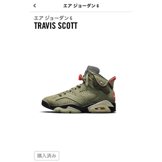 ナイキ(NIKE)のAIR JORDON 6 × Travis Scott(スニーカー)