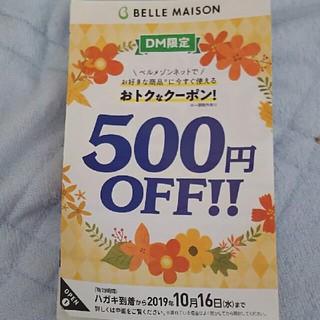 ベルメゾン(ベルメゾン)のベルメゾン 500円off(ショッピング)
