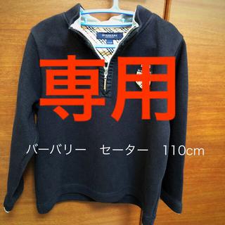 バーバリー(BURBERRY)のバーバリー セーター 黒 110cm(ニット)
