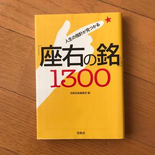 タカラジマシャ(宝島社)の中古/人生の指針が見つかる「座右の銘」1300(人文/社会)
