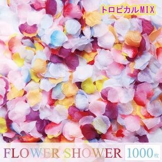 一番人気☆トロピカル フラワーシャワー 新色 造花 1000枚 花びら 結婚式(ウェディングドレス)