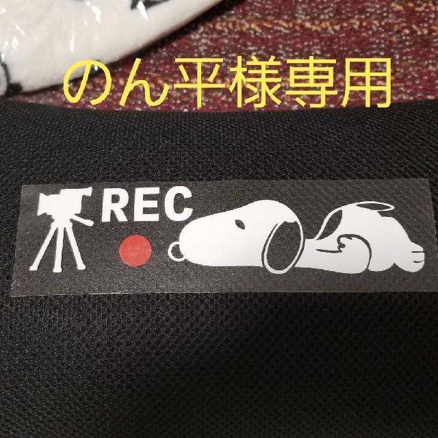 ミニオン(ミニオン)のスヌーピー風 ドライブレコーダー スッテカー2 自動車/バイクの自動車(セキュリティ)の商品写真