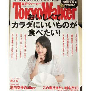 カドカワショテン(角川書店)のTokyo Walker (東京ウォーカー) 2014年 3/25号 (その他)